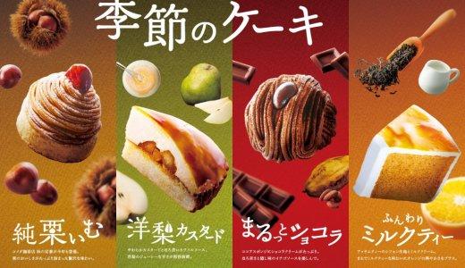 コメダ珈琲店から『洋梨カスタード』『まるっとショコラ』など季節のケーキ4種が9月17日(金)より季節限定で発売!