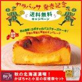 柳月がかぼちゃのバスクチーズケーキ『カラバッサ』発売記念キャンペーンとして『かぼちゃと小豆の収穫祭セット』が9月22日(水)より5日間限定で送料無料に!