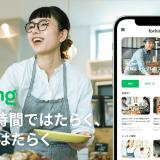 飲食店と働き手を繋げるアプリ『Forking(フォーキング)』が2021年11月より札幌圏エリアでサービス運用開始予定!