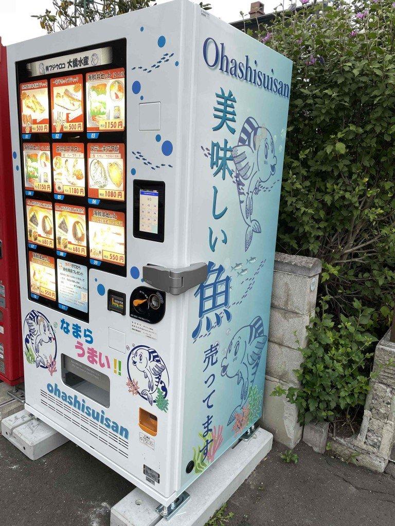 魚の冷凍自販機(フジウロコ大橋水産)-外観