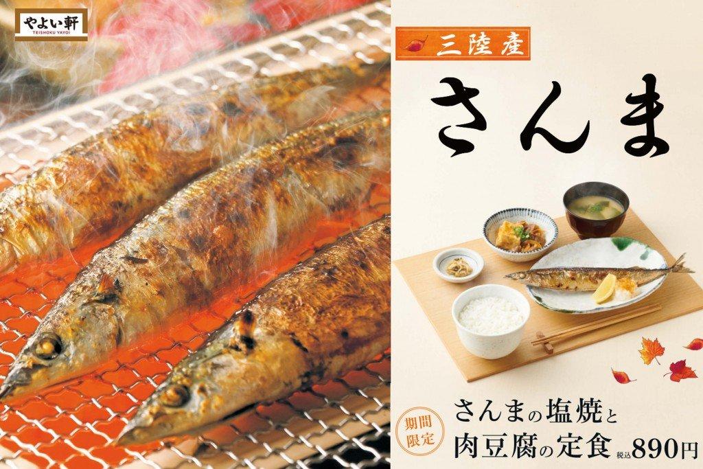 やよい軒の『さんまの塩焼と肉豆腐の定食』