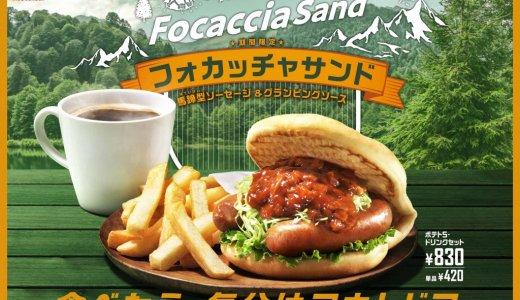 モスバーガーの累計4,000万食以上を売り上げた大人気シリーズが7年ぶりに復活!『フォカッチャサンド 馬蹄型ソーセージ&グランピングソース』が9月22日(水)より発売!