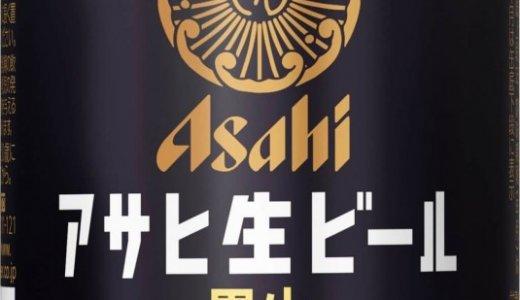 """""""芳ばしい香りとまろやかなうまみ""""が特徴の『アサヒ生ビール黒生』が復活!11月24日(水)より全国で発売!"""
