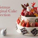 札幌グランドホテルのクリスマスケーキ2021-サパン・ド・ノエル