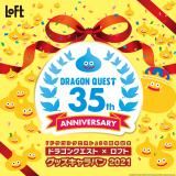 ロフトにて『ドラゴンクエスト×ロフト グッズキャラバン2021』が9月25日(土)より開催!ロフト先行販売商品も登場