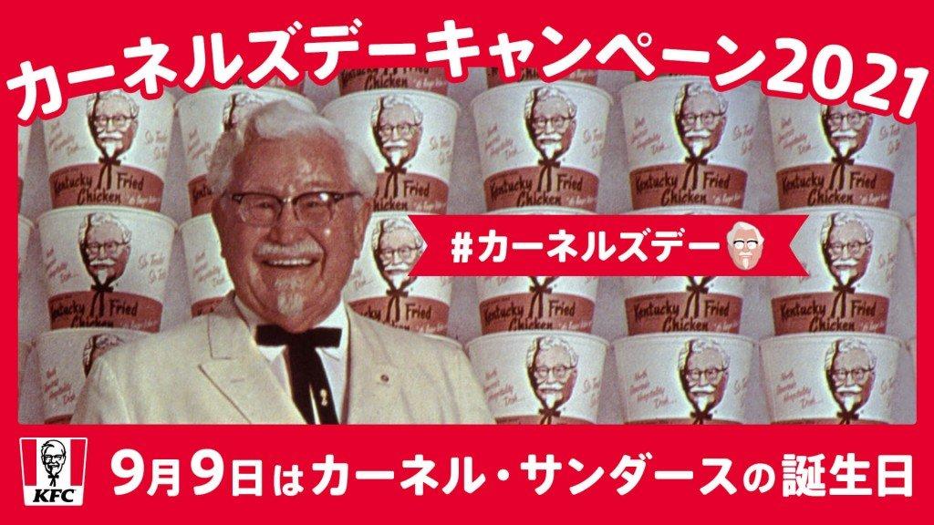 ケンタッキー・フライド・チキンの『オリジナルチキン1ピース無料お試し券』