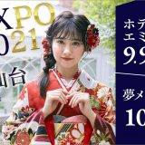振袖専門店「オンディーヌ」がオリジナル商品などを取り揃えた『振袖EXPO 2021』を9月9日(木)よりホテルエミシア札幌で開催!