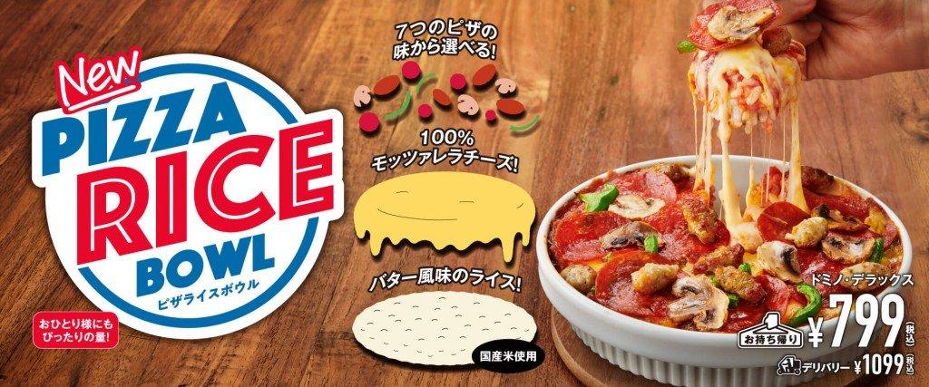 ドミノ・ピザの『北海道3チーズ』『明太マヨモチ』