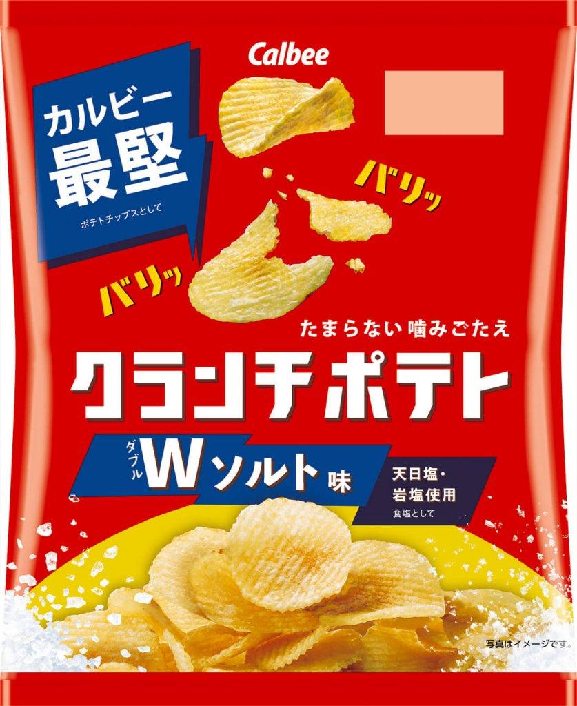 『クランチポテト ダブルソルト味』