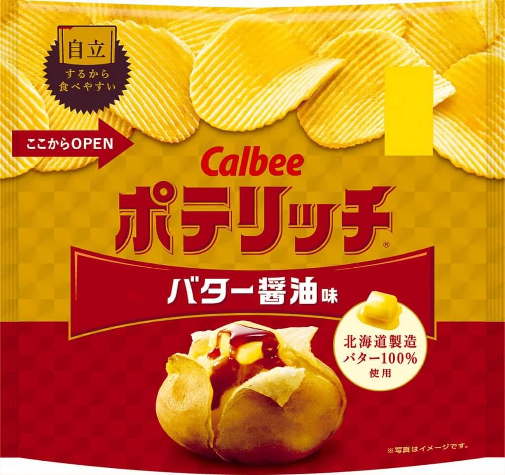 『ポテリッチ バター醤油味』