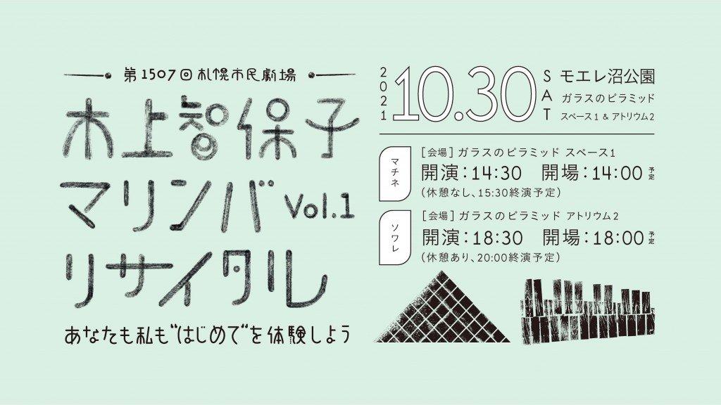 Chihoko&『第1507回札幌市民劇場 木上智保子マリンバリサイタル vol.1』