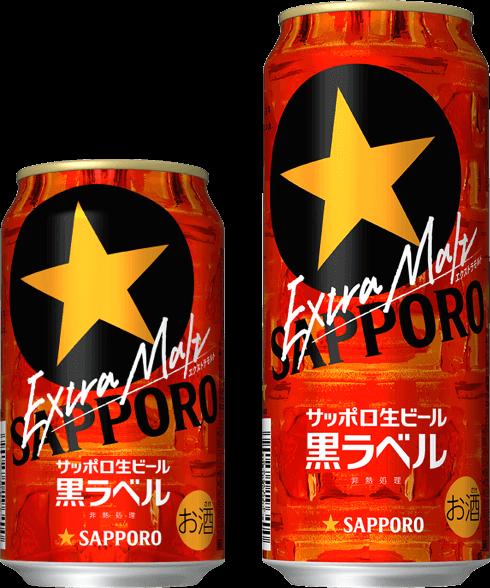 『サッポロ生ビール黒ラベル エクストラモルト』