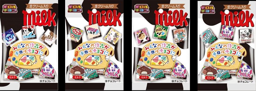 『チロルチョコ-ミルク〈袋〉』