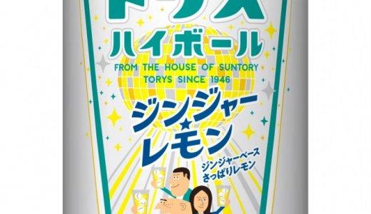 サントリースピリッツ(株)はさっぱりとしたレモンの風味とジンジャーエールのような味わい『トリスハイボール缶〈ジンジャーレモン〉』が11月30日(火)より発売!