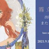 「hmv museum 札幌」にてイラストレーターまたよしの絵本「霧立の森」出版を記念した個展『またよし個展』を9月11日(土)より開催!