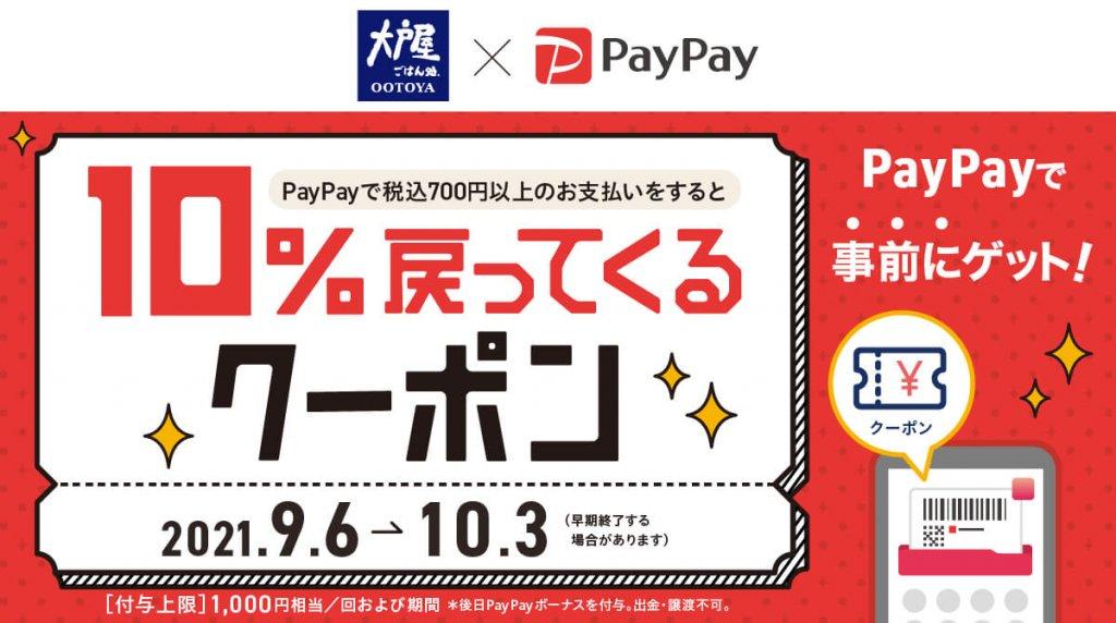 大戸屋-決済金額の最大10%のPayPayボーナスを付与するキャンペーン