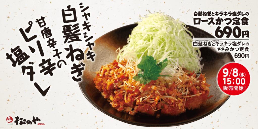 松のや・松乃家の『白髪ねぎとキラキラ塩ダレのロースかつ定食』
