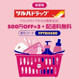 foodpanda ×ツルハドラッグの『配達料無料&割引クーポンプレゼント』
