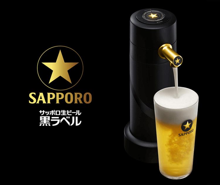 サッポロ生ビール黒ラベル『オリジナルビヤサーバープレゼント』キャンペーン