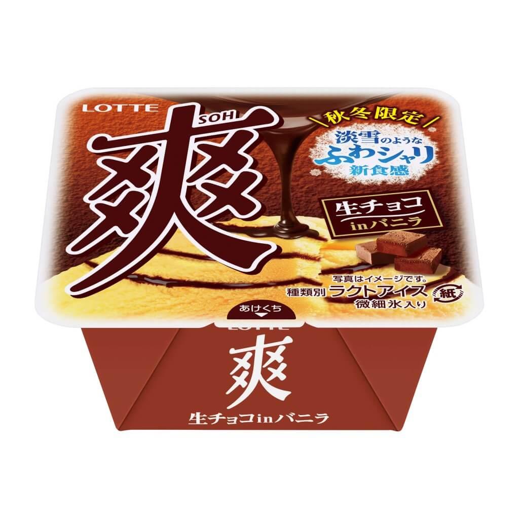『爽 生チョコinバニラ』