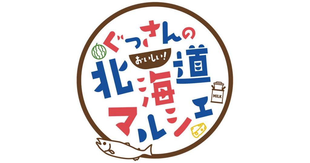 ぐっさんのおいしい!北海道マルシェ-ロゴ