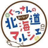 テレビ北海道特番「ぐっさんのおいしい!北海道マルシェ」とリアルタイム連動!北海道の食を見て買って応援できるライブコマース番組「HandsUP×ライブマルシェ」が9月25日(土) 18:55より配信!