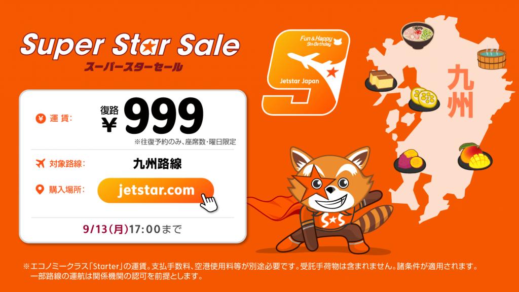 ジェットスターの『9周年九州999円セール』