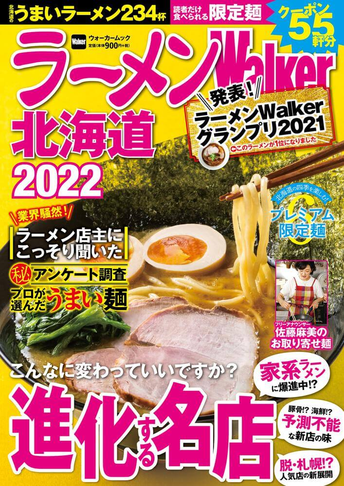 『ラーメンWalker北海道2022』