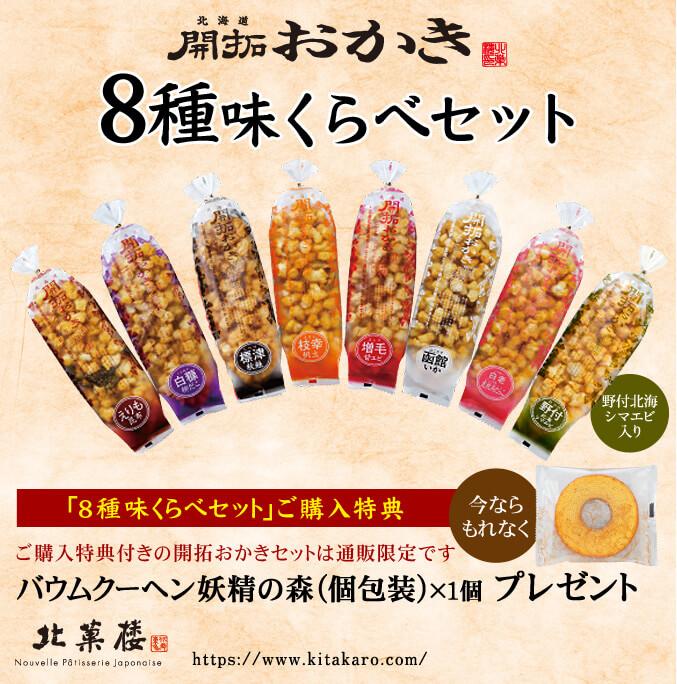 北菓楼の【通販限定】「北海道開拓おかき8種 味くらべセット」をお買上げのお客様に「バウムクーヘン妖精の森」個包装1個プレゼント。