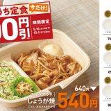やよい軒がテイクアウトメニュー『おうち定食』4種の100円引きキャンペーンを9月16日(木)より開催!