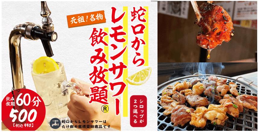 焼肉ホルモンたけ田のホルモン&レモンサワー