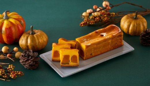 きのとやから秋の味覚を存分に楽しめる『かぼちゃのテリーヌ』『マロンパイ』が発売!