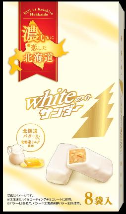 北海道限定『ホワイトサンダー』-8袋入