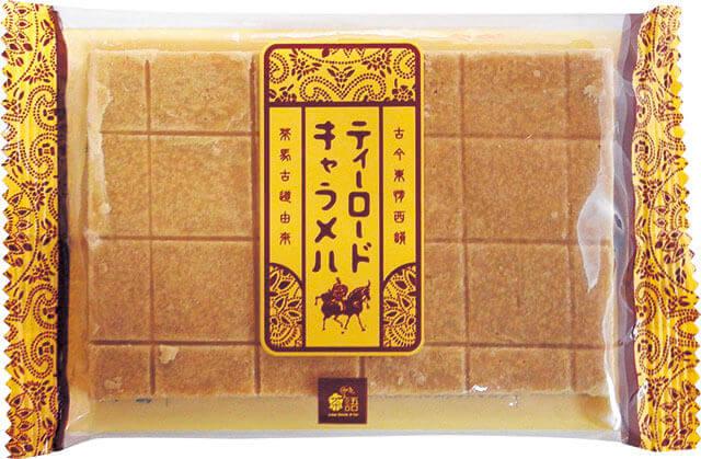 茶語(Cha Yū) CHINA TEA HOUSE 大丸札幌店の『ティーロードキャラメル』
