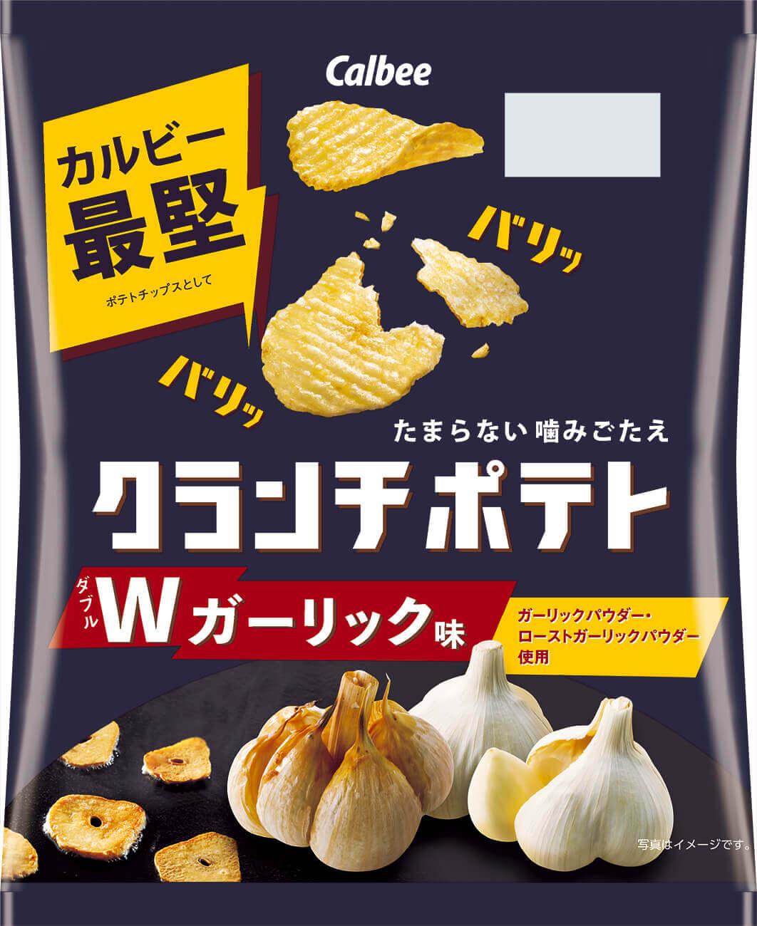 『クランチポテト ダブルガーリック味』