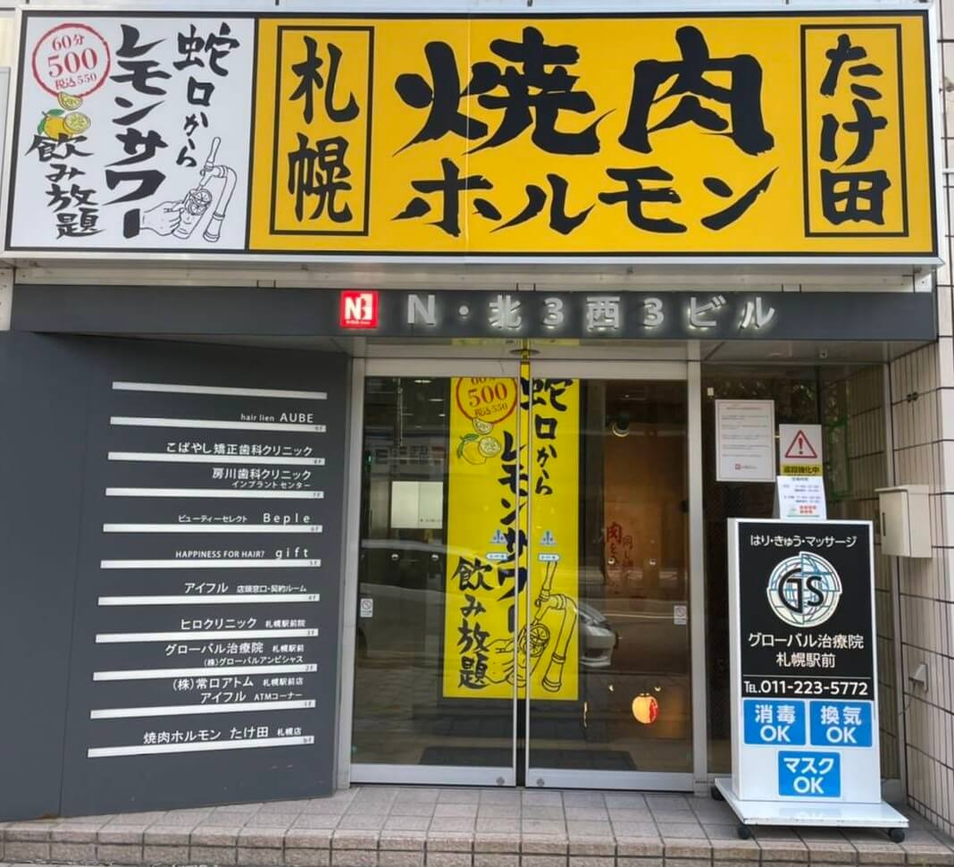 焼肉ホルモンたけ田 札幌駅前店の外観
