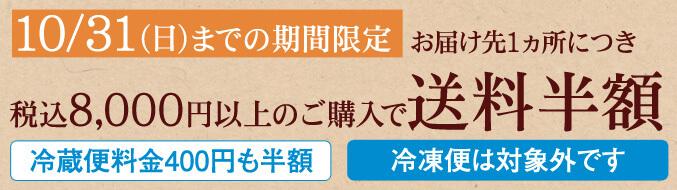 北菓楼の【通販限定】送料半額キャンペーン: