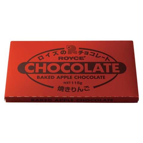 ロイズの『板チョコレート[焼きりんご]』