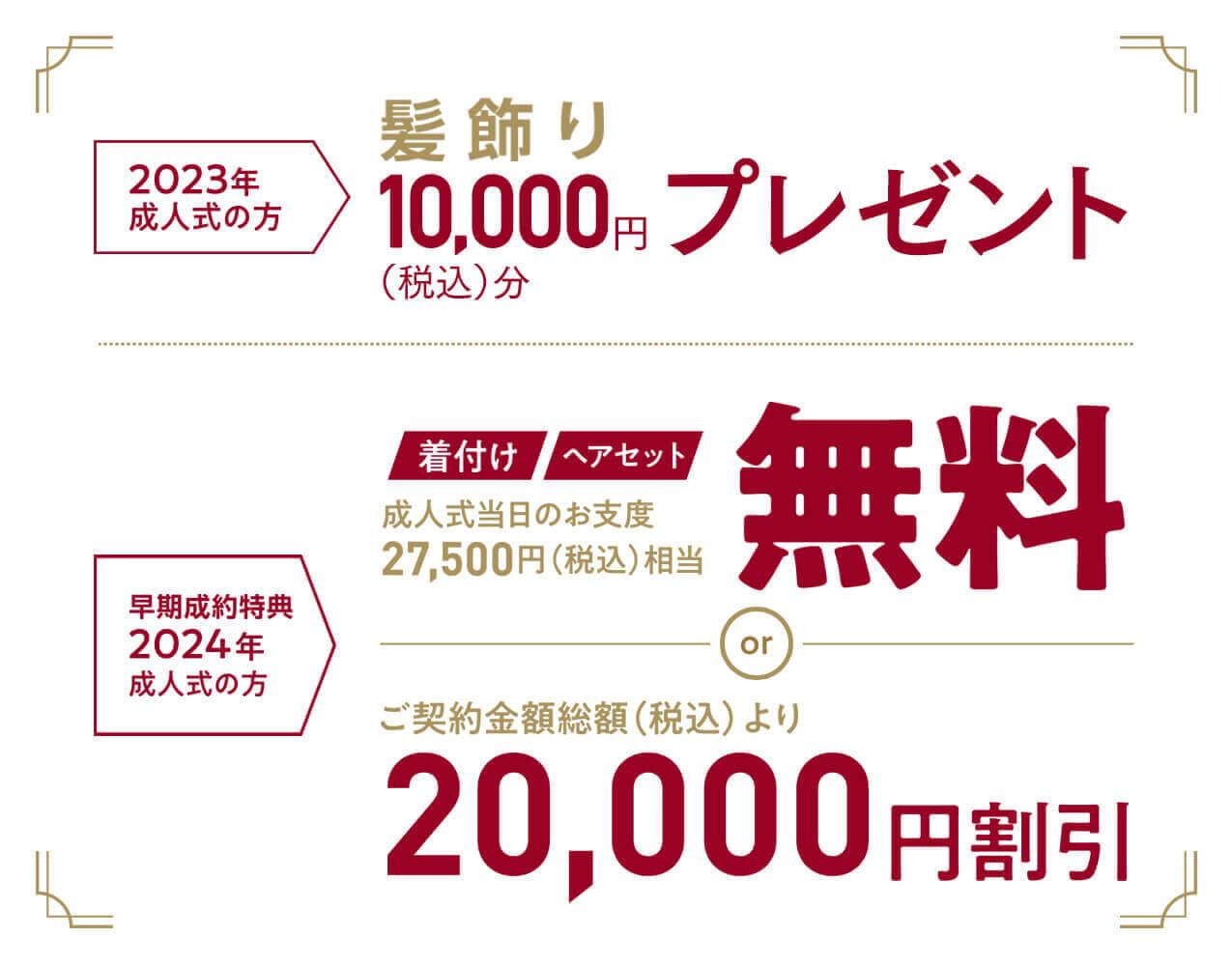 振袖EXPO 2021-2023年成人式の方&早期成約特典 2024年成人式の方向けキャンペーン