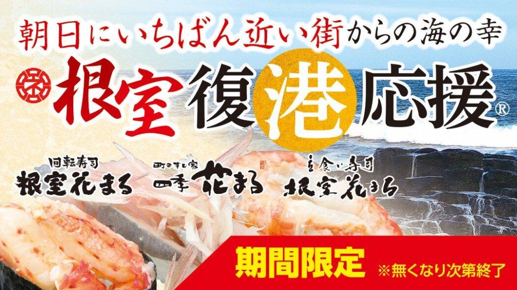 回転寿司根室花まるの『根室フェア』