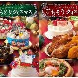 ファミリーマートが『ファミマのうますぎクリスマス』として初コラボの人気キャラケーキ・専門店コラボケーキを発売!9月18日(土)から予約販売開始