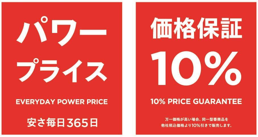 コメリパワー-「パワープライス」「価格保証」で安心価格