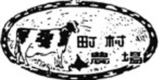 町村農場のロゴ