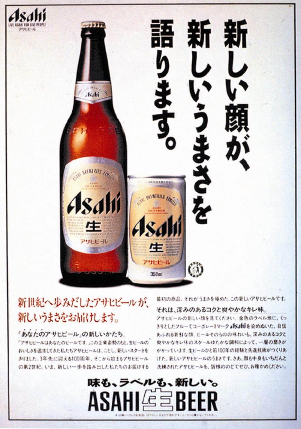 『アサヒ生ビール』の缶