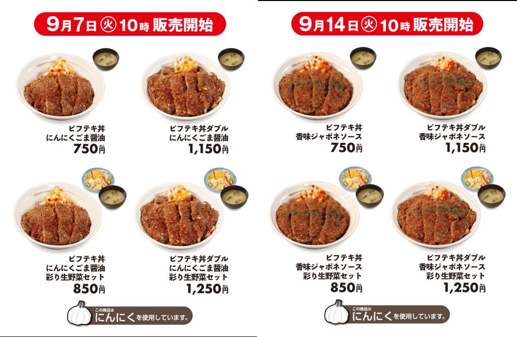松屋の『ビフテキ丼』