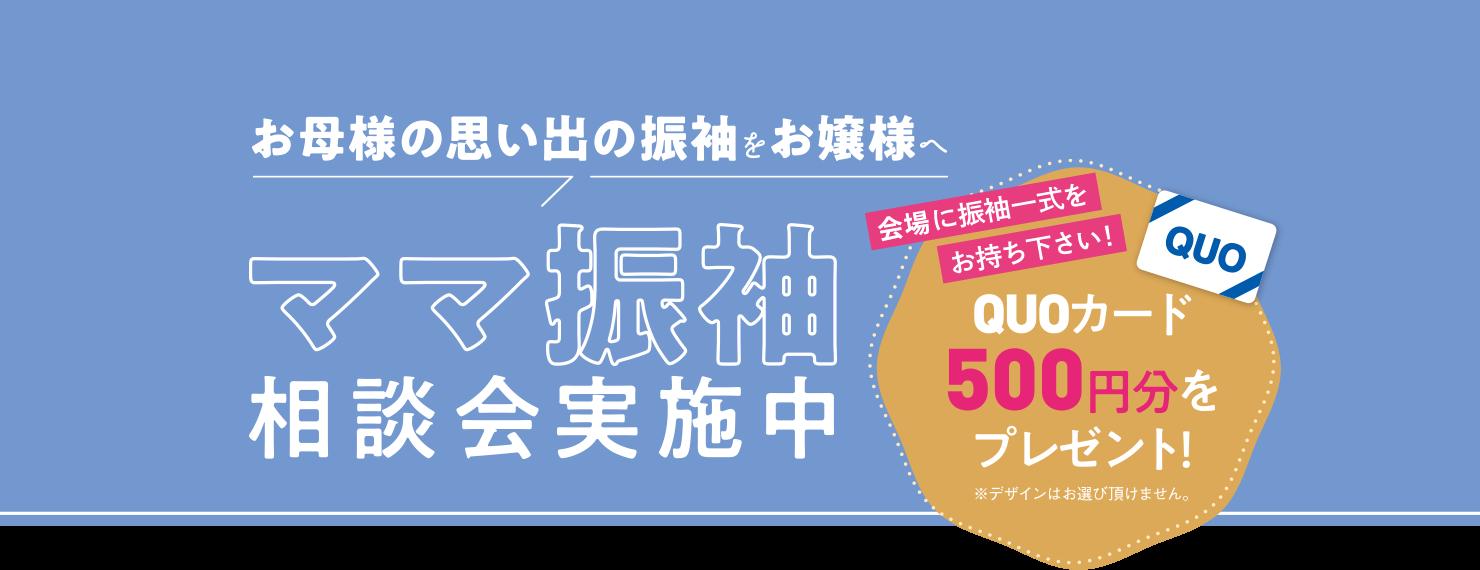 振袖EXPO 2021-ママ振袖応援キャンペーン