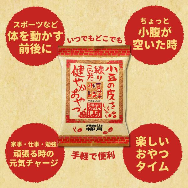 柳月の『小豆レン菓(ガ)』-いつでもどこでも手軽で便利!レンガみたいなブロックタイプ