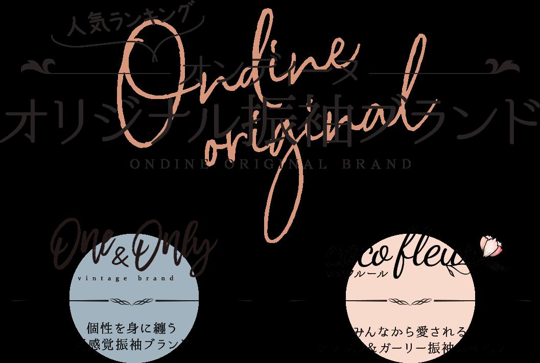 振袖EXPO 2021-オンディーヌ オリジナル振袖ブランド