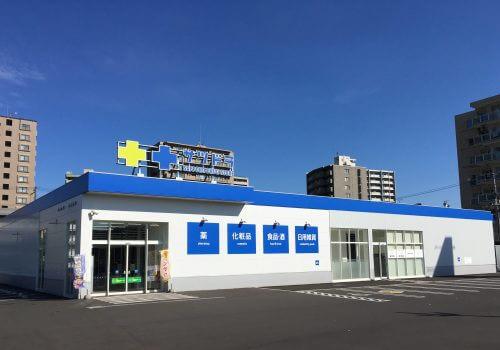 サツドラ旭ヶ丘南8条店