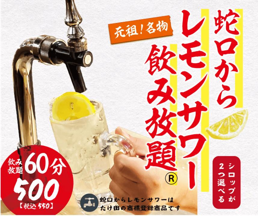 焼肉ホルモンたけ田のレモンサワー
